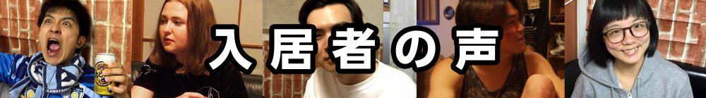 国際交流シェアハウス【SAMURAI FLAG】の入居者の体験談