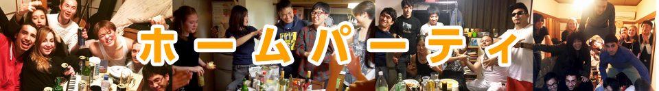 国際交流シェアハウス【SAMURAI FLAG】のホームパーティーのご紹介